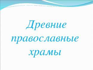 Древние православные храмы
