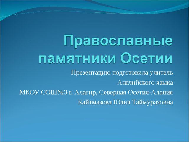 Презентацию подготовила учитель Английского языка МКОУ СОШ№3 г. Алагир, Север...