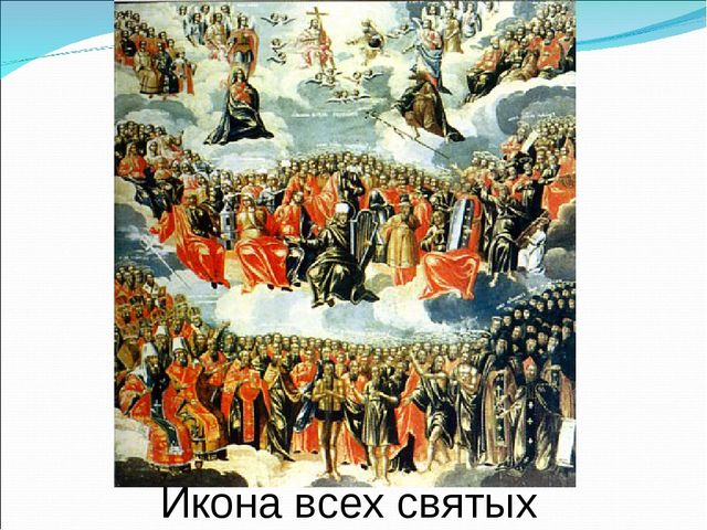 Икона всех святых