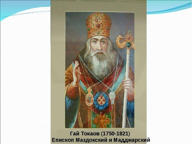 Гай Токаов (1750-1821) Епископ Маздокский и Мадджарский
