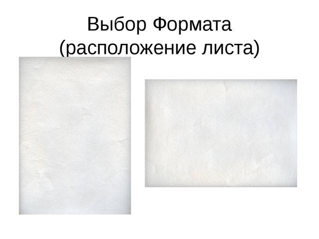 Выбор Формата (расположение листа)