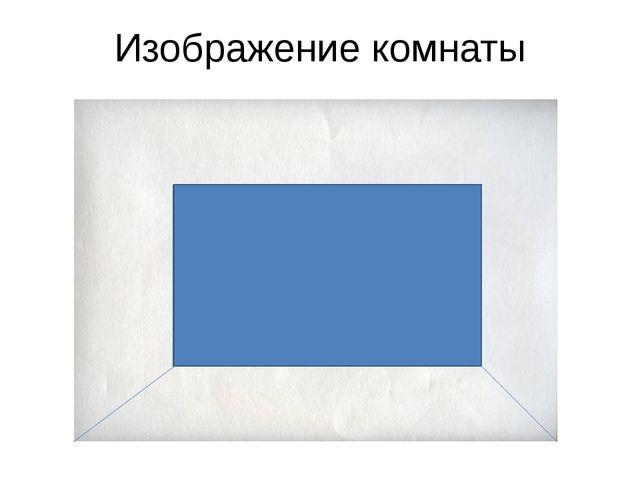 Изображение комнаты