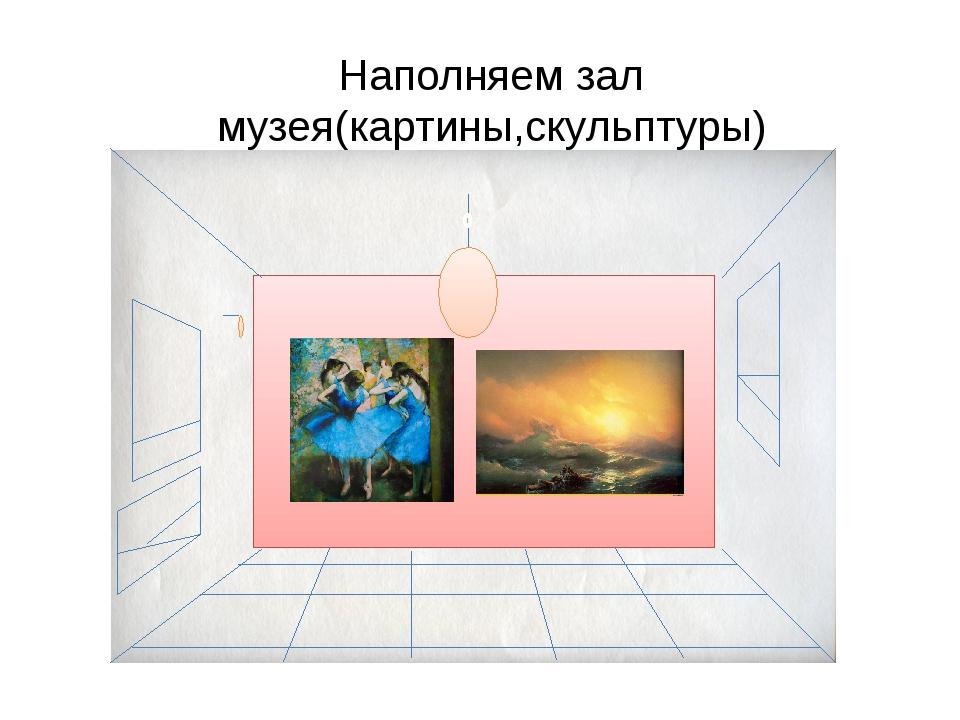 Наполняем зал музея(картины,скульптуры)