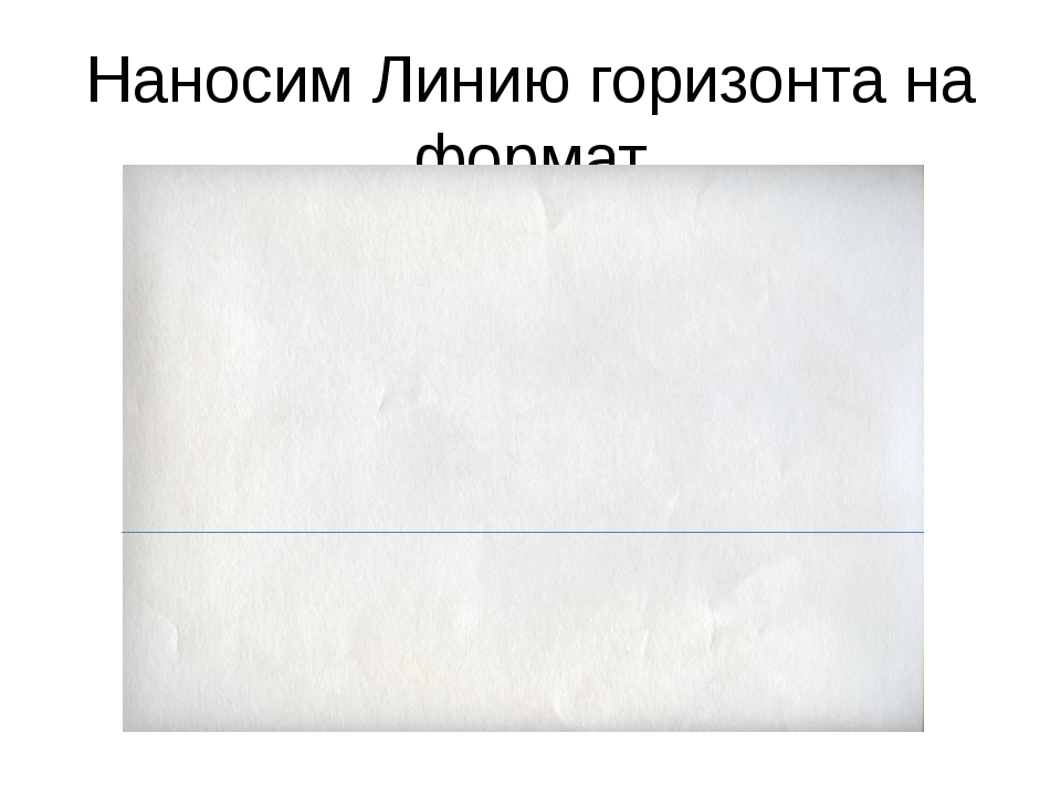 Наносим Линию горизонта на формат