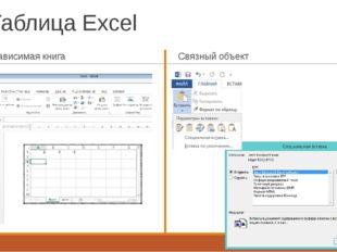 Таблица Excel Независимая книга Связный объект