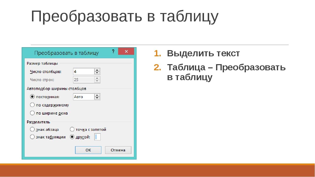 Преобразовать в таблицу Выделить текст Таблица – Преобразовать в таблицу