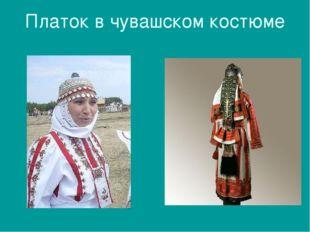 Платок в чувашском костюме