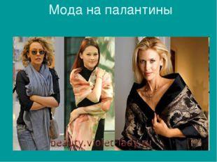 Мода на палантины
