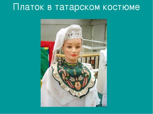 Платок в татарском костюме