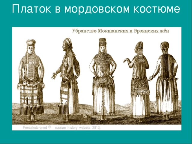 Платок в мордовском костюме