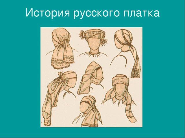 История русского платка
