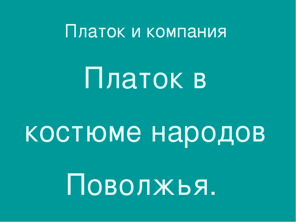 Платок и компания Платок в костюме народов Поволжья.