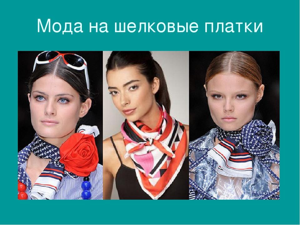 Мода на шелковые платки