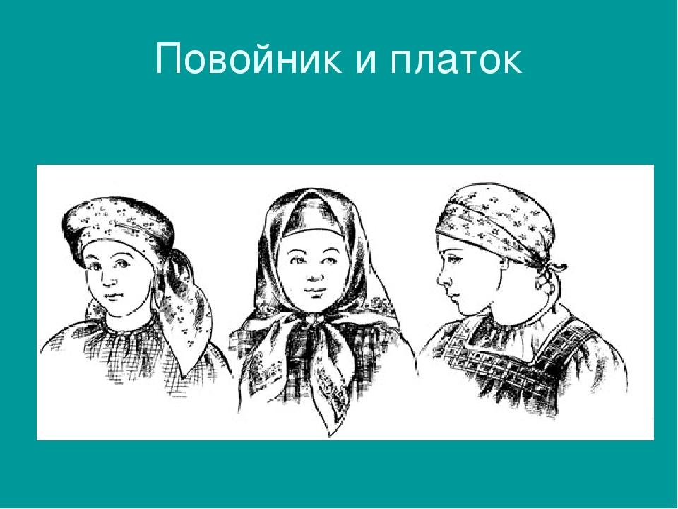 Повойник и платок