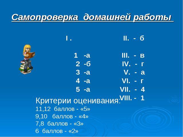 Самопроверка домашней работы Критерии оценивания: 11,12 баллов - «5» 9,10 бал...