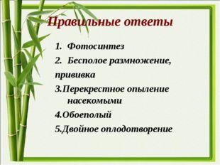Правильные ответы Фотосинтез Бесполое размножение, прививка 3.Перекрестное оп