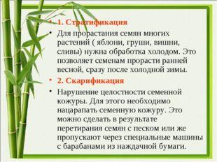 1. Стратификация Для прорастания семян многих растений ( яблони, груши, вишни