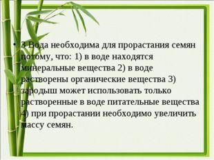 3 Вода необходима для прорастания семян потому, что: 1) в воде находятся мине