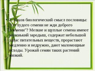 """2. Каков биологический смысл пословицы: """"От худого семени не жди доброго плем"""