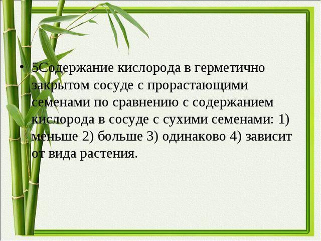 5Содержание кислорода в герметично закрытом сосуде с прорастающими семенами п...