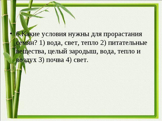 6.Какие условия нужны для прорастания семян? 1) вода, свет, тепло 2) питатель...