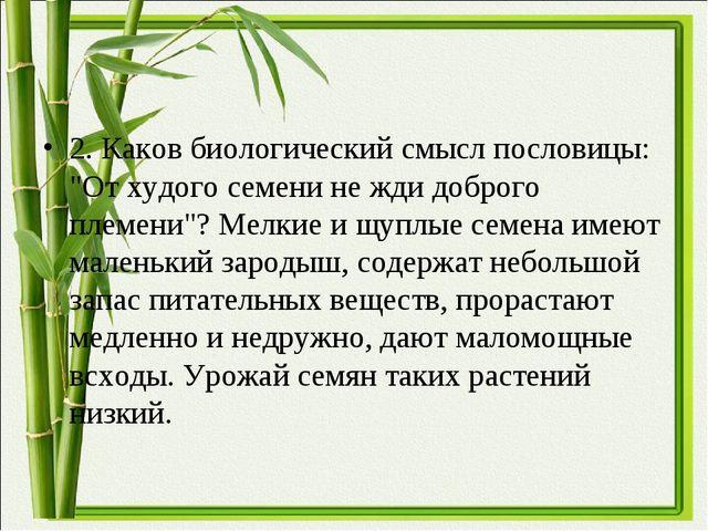 """2. Каков биологический смысл пословицы: """"От худого семени не жди доброго плем..."""