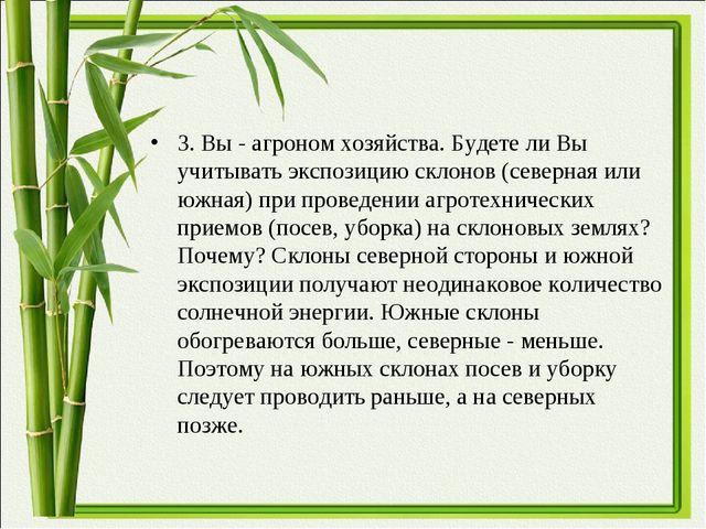 3. Вы - агроном хозяйства. Будете ли Вы учитывать экспозицию склонов (северна...