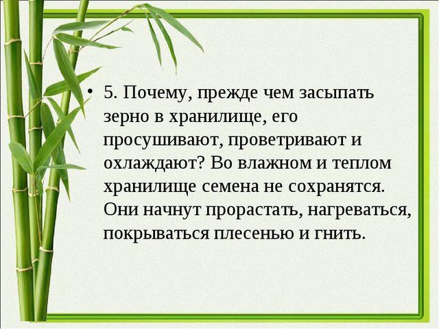 5. Почему, прежде чем засыпать зерно в хранилище, его просушивают, проветрива...