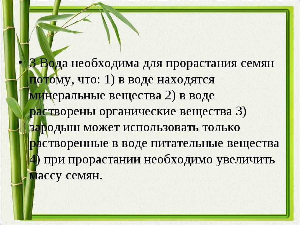 3 Вода необходима для прорастания семян потому, что: 1) в воде находятся мине...