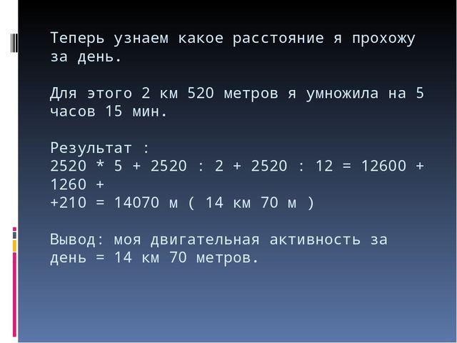 Теперь узнаем какое расстояние я прохожу за день. Для этого 2 км 520 метров я...