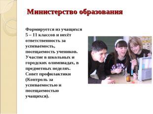 Министерство образования Формируется из учащихся 5 – 11 классов и несёт ответ