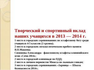 Творческий и спортивный вклад наших учащихся в 2013 — 2014 г. 1 место в город