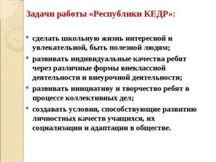 Задачи работы «Республики КЕДР»: сделать школьную жизнь интересной и увлекате