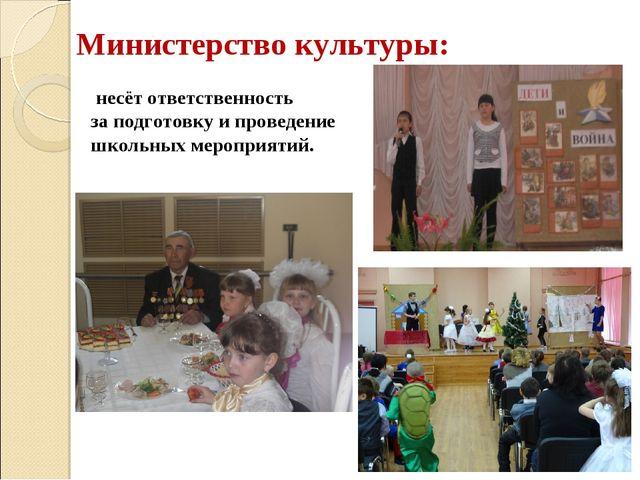 Министерство культуры: несёт ответственность за подготовку и проведение школь...