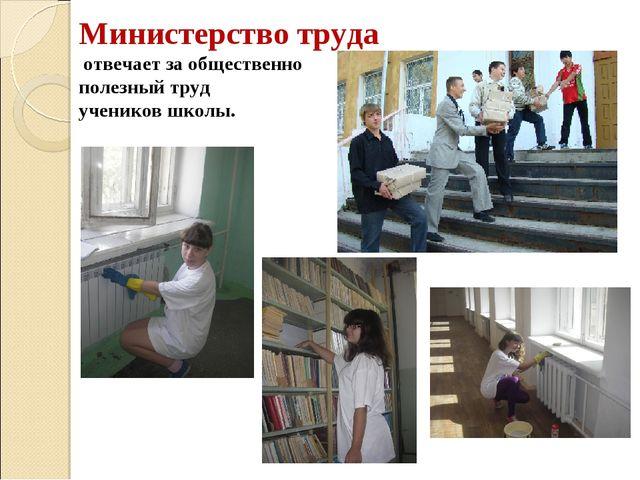 Министерство труда отвечает за общественно полезный труд учеников школы.