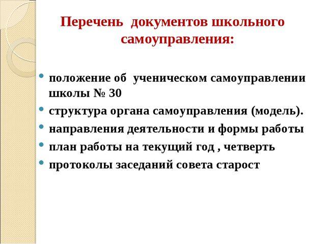 Перечень документов школьного самоуправления: положение об ученическом самоу...