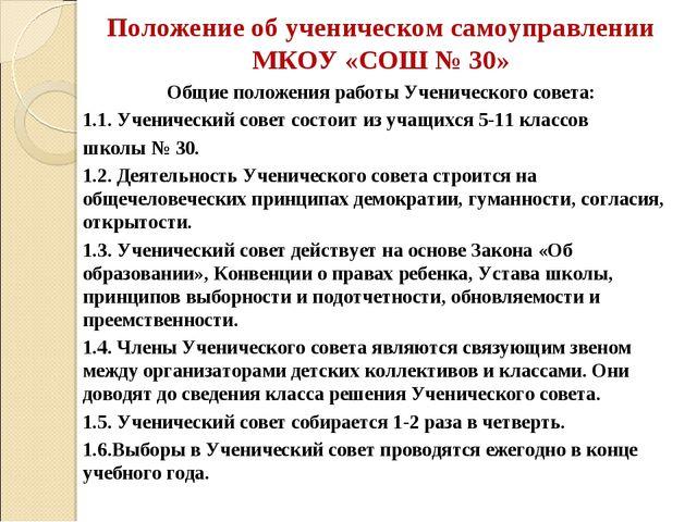 Положение об ученическом самоуправлении МКОУ «СОШ № 30» Общие положения ра...
