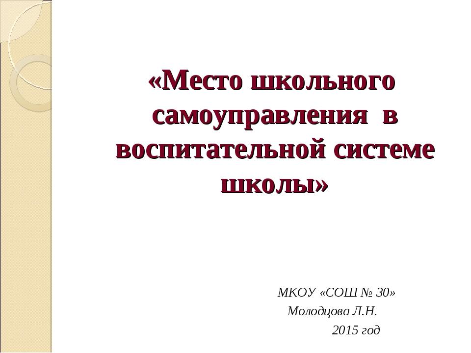 «Место школьного самоуправления в воспитательной системе школы» МКОУ «СОШ № 3...