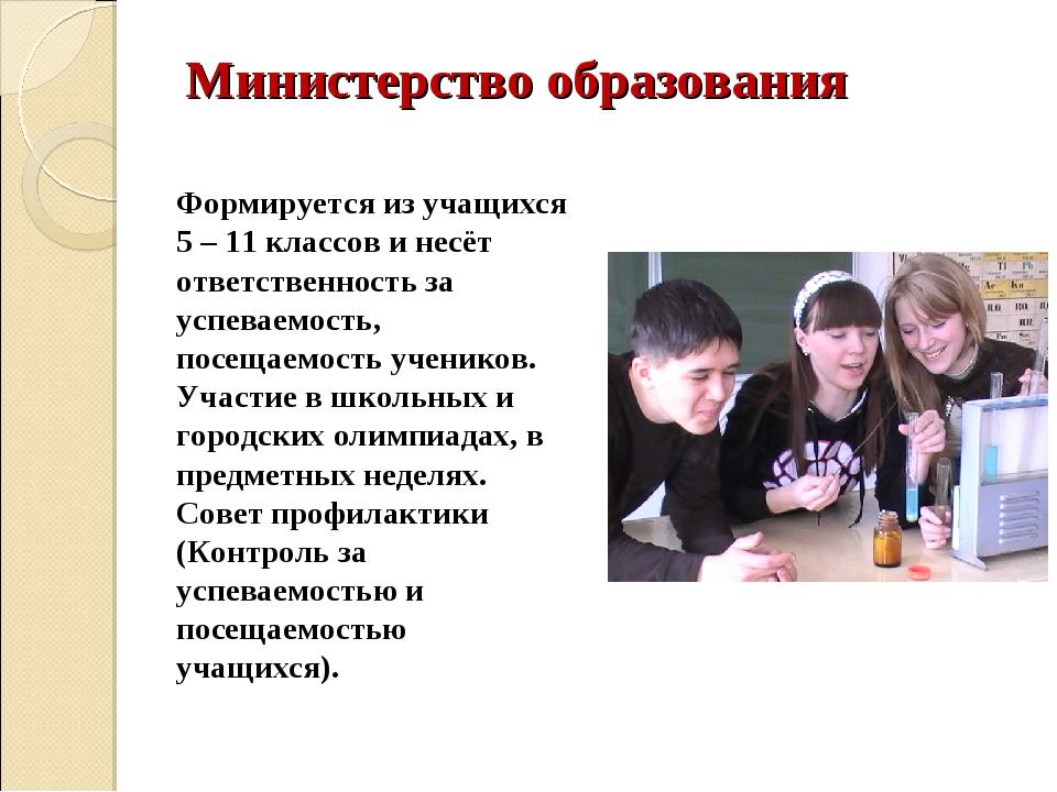 Министерство образования Формируется из учащихся 5 – 11 классов и несёт ответ...