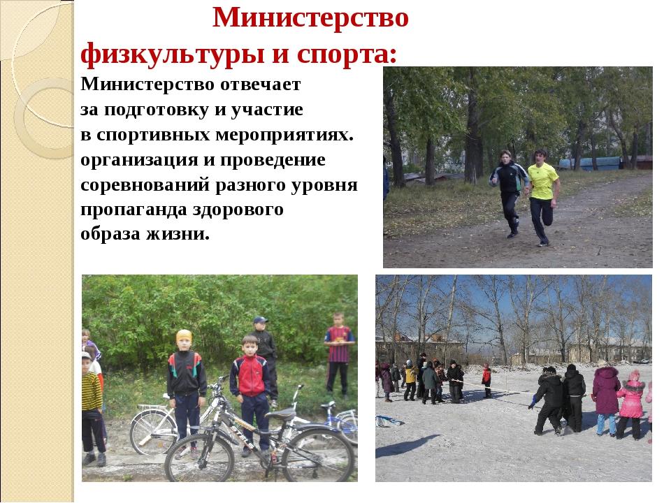 Министерство физкультуры и спорта: Министерство отвечает за подготовку и...