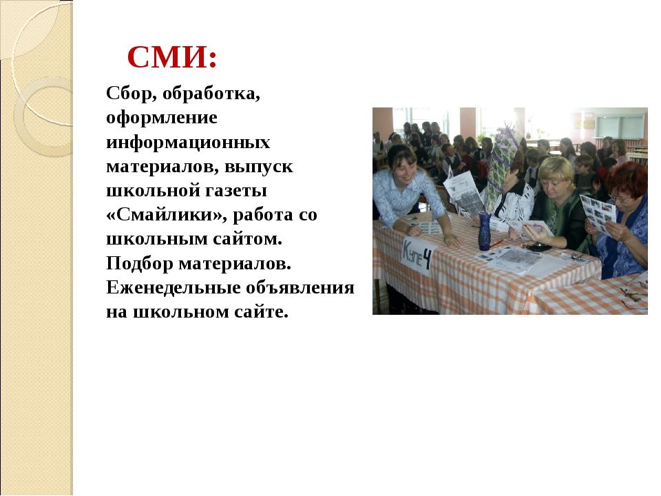 Сбор, обработка, оформление информационных материалов, выпуск школьной газет...