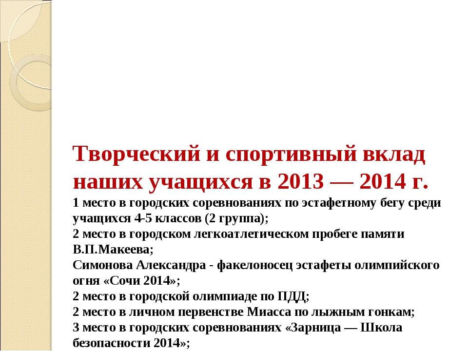 Творческий и спортивный вклад наших учащихся в 2013 — 2014 г. 1 место в город...