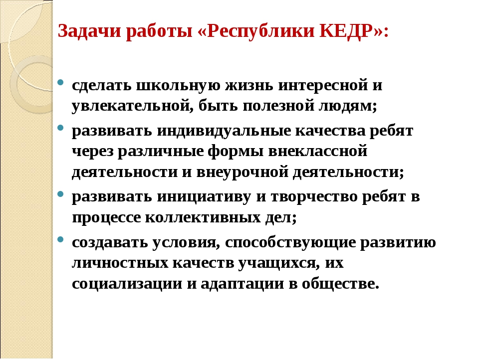 Задачи работы «Республики КЕДР»: сделать школьную жизнь интересной и увлекате...