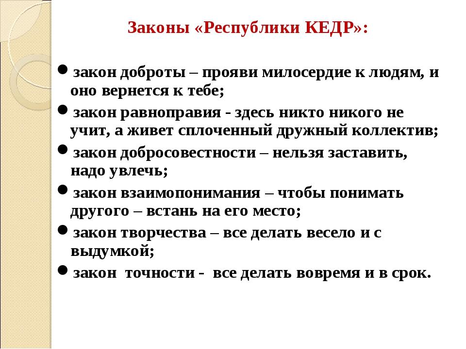 Законы «Республики КЕДР»: закон доброты – прояви милосердие к людям, и оно ве...