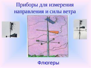 Приборы для измерения направления и силы ветра Флюгеры