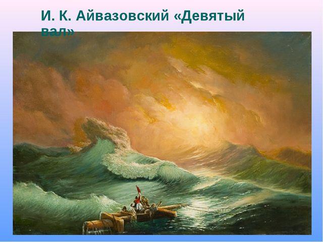 И. К. Айвазовский «Девятый вал»