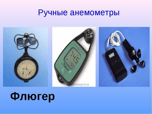 Ручные анемометры Флюгер