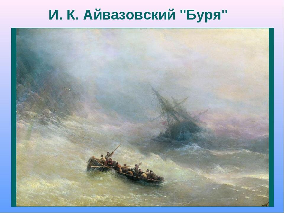 """И. К. Айвазовский """"Буря"""""""