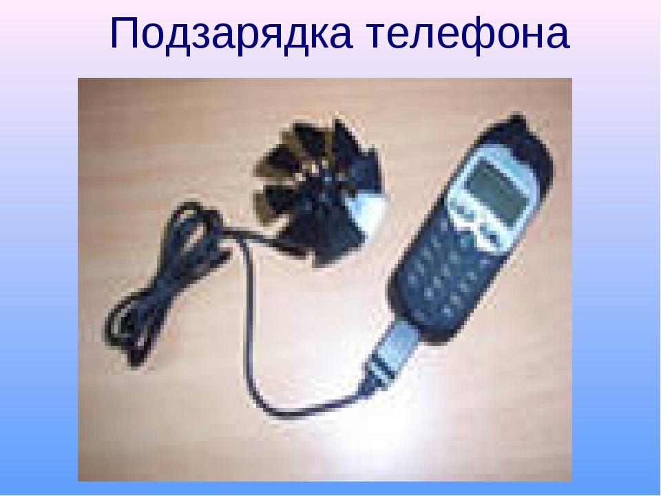 Подзарядка телефона