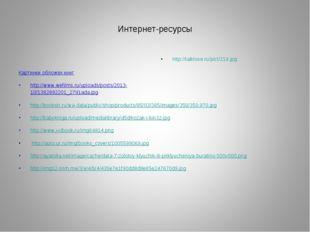 Интернет-ресурсы Картинки обложек книг http://www.wefilms.ru/uploads/posts/20